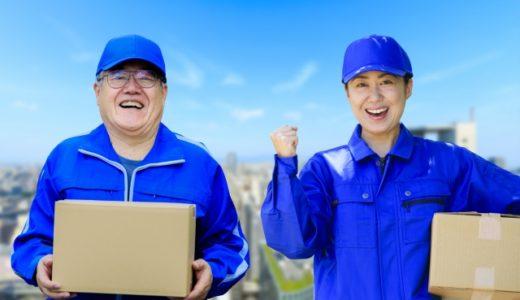 50代未経験に新しい仕事はないって?50代が求められる仕事を紹介!