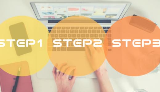 未経験からWEBデザイナーは目指せます!フリーランスへの3ステップ