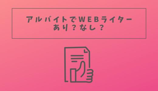 【学生にもおすすめ】初心者でもできるWEBライターのアルバイトとは?