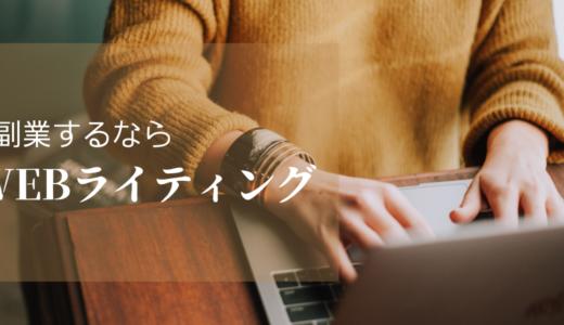 【2021年】スキマ時間におすすめしたい副業!WEBライティングについてプロが解説!
