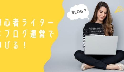 【初心者向け】WEBライターはブログを始めよう!おすすめする3つの理由!
