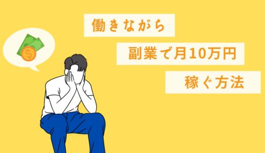 会社員でも可能!月10万円稼げる副業とは?おすすめランキング5選!