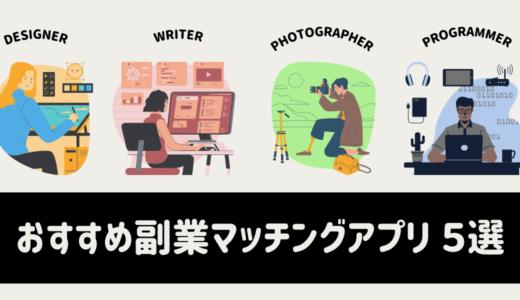 【2021年最新版】初心者にもおすすめ!副業マッチングアプリ5選