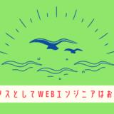 WEBエンジニアはフリーランスの方が稼げる?独立して仕事を受注する3つの方法